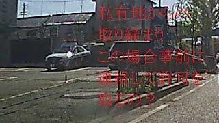 私有地からパトカーが信号無視の取り締まり?&運転していてプリウスを見ると、何もしていないのに近づきたくないと思ってしまった。 ドライブレコーダー gitup git2 thumbnail