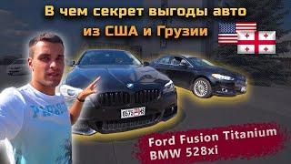 В чем секрет выгоды авто из США и Грузии? Купили BMW 528xi и Ford Fusion Titanium