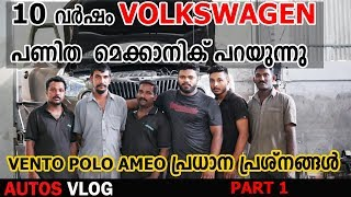 Volkswagen  polo vento ameo /common problems പ്രധാന പ്രശ്നം | AUTOSVLOG