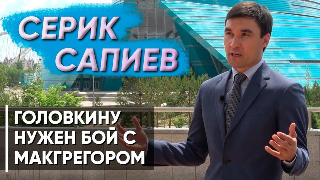 Сапиев: Головкин-Роллс, Альварес, Елеусинов, Мейвезер, Макгрегор / Sports True