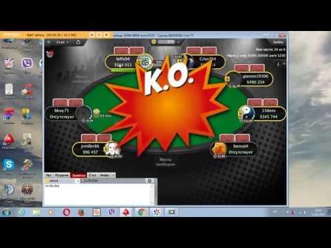 Переезд в покере перед финалом