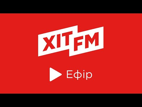 онлайн Радио Хіт FM (хит фм) слушать