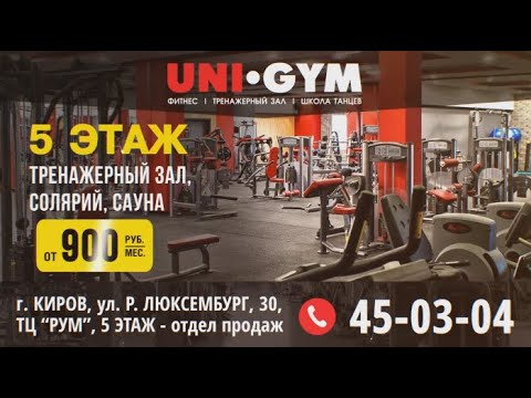 UNI GYM - фитнес, тренажёрный зал, школа танцев г. Киров