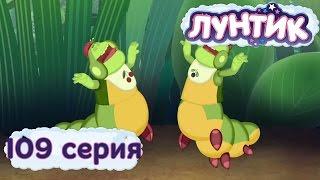 Лунтик и его друзья - 109 серия. Мечта