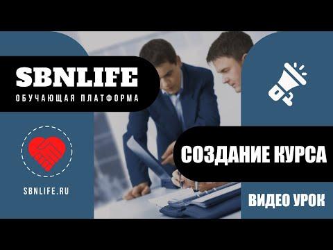 Обучающая платформа SBNLife - создание курсов Online, как создать курс?