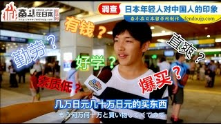 日本年轻人对中国人的印象?