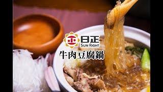【日正鍋料理】牛肉豆腐鍋1061227