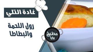 رول اللحمة والبطاطا - غادة التلي
