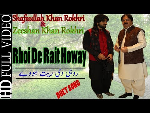 New Duet Song | Shafaullah Khan Rokhri & Zeeshan Khan Rokhri