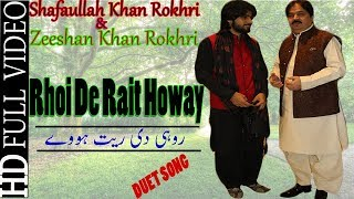 New Duet Song ( Rohi De Rait ) Shafaullah khan Rokhri & Zeeshan Khan Rokhri