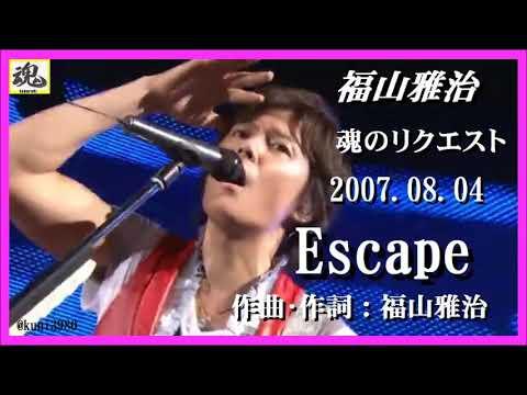 福山雅治 魂リク 『 Escape 』 2007.08.04