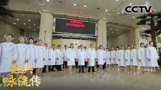 [经典咏流传第三季 纯享版]《和你在一起》 演唱:武汉协和医院医护工作者| CCTV