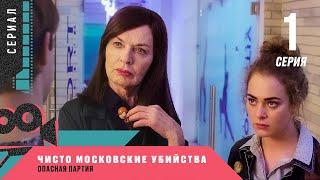 ЗАХВАТЫВАЮЩИЙ ДЕТЕКТИВ Чисто московские убийства Опасная партия 1 Серия Сериал