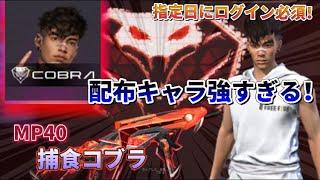 【FREE FIRE】コブラ計画イベント!無料配布でこのキャラは激アツ! screenshot 2