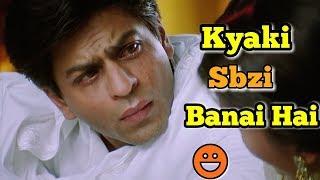 Kyaki Sbzi Banai Hai Funny Dub  | HIMANSHU BILONIA |