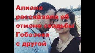 Алиана рассказала об отмене свадьбы Гобозова с другой. ДОМ-2 новости