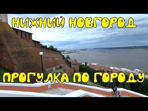 Нижний Новгород. Прогулка по городу. Нижегородский Кремль.