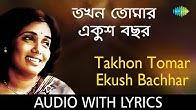 Shokal Ashena Antaheen Shreya » Download Mp3 Song