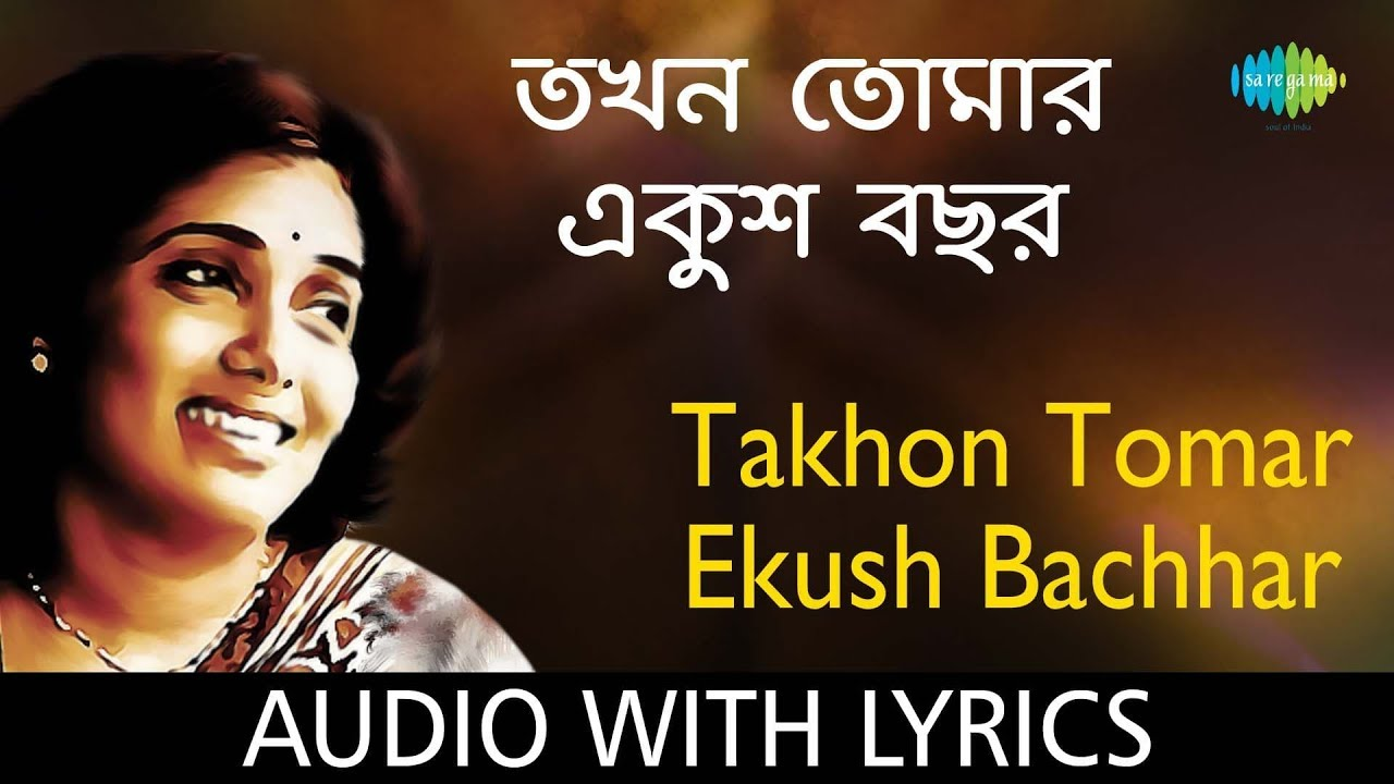 tokhon tomar ekush bochor bodhoy mp3 song