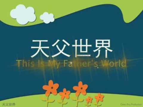 天父世界 This Is My Fathers World - �歌特讚隊 - 歌詞投影片