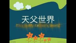 天父世界 This Is My Father's World - 聖歌特讚隊 - 歌詞投影片
