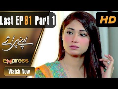 Apnay Paraye - Last Episode 81 - Express Entertainment Dramas
