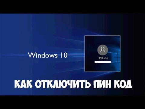 Как отключить ПИН код в Windows 10