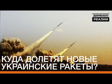 Куда долетят новые украинские ракеты? | Донбасc Реалии