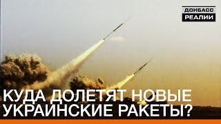 Куда долетят новые украинские ракеты? | Донбасc.Реалии