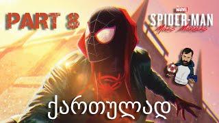 Spider Man Miles Morales PS5 ქართულად ნაწილი 8 ახალი სკინი