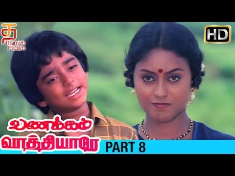 Vanakkam Vathiyare Tamil Full Movie HD | Part 8 | Karthik | Saranya | Ameerjan | Thamizh Padam thumbnail