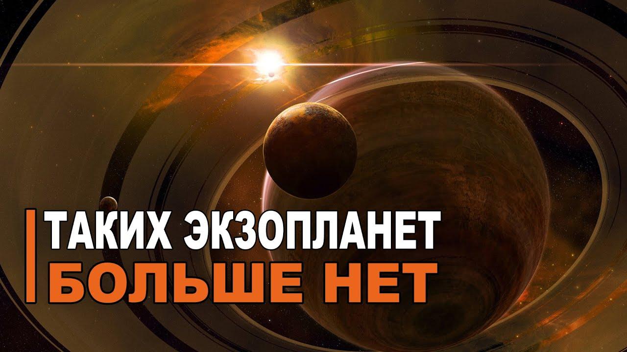 Какая экзопланета самая редкая?