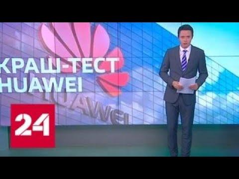 Краш-тест Huawei: от