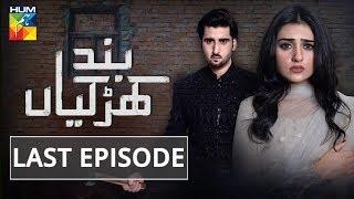 Band Khirkhiyan Last Episode HUM TV Drama 22 February 2019