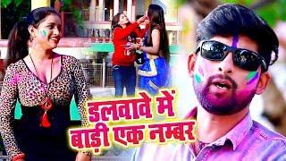 2020 का नया सुपरहिट होली #वीडियो सांग   Dalwave Me Badi Ek Nomber   Neeraj Singh Ujjain