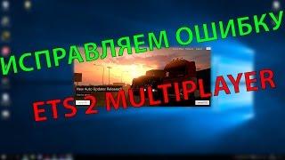 Как исправить ошибку при запуске Euro Truck Simulator 2 multiplayer