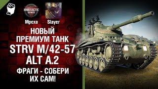 Фраги - собери их сам! Новый премиум танк Strv m/42-57 Alt A.2 - от Slayer и Mpexa [World of Tanks]
