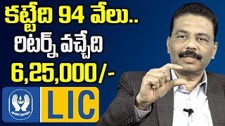 కట్టేది 94 వేలు రిటర్న్ వచ్చేది 625000/- | Best Lic Policy | LIC Money Back Policy | SumanTV