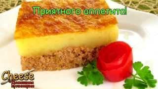 Запеканка с фаршем и картофелем (Рецепт от