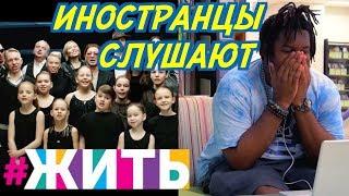 ИНОСТРАНЦЫ РАСПЛАКАЛИСЬ ОТ ПЕСНИ - ЖИТЬ. DOWA- МИЛАЯ МОЯ. Иностранцы слушают русскую музыку.