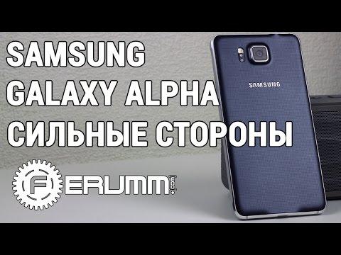 Samsung Galaxy Alpha: 5 причин купить - сильные стороны. Чем хорош Galaxy Alpha от FERUMM.COM
