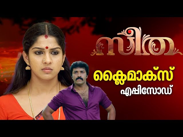 Seetha | Flowers | Ep# 674 - Climax Episode