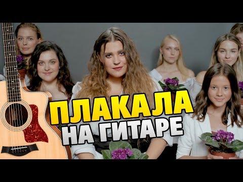 KAZKA – ПЛАКАЛА. Кавер на ГИТАРЕ (табы, аккорды, текст песни)