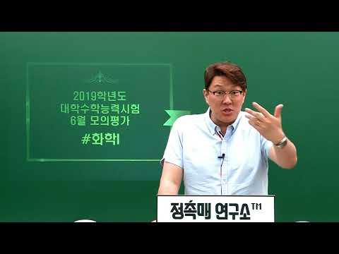 [2019 수능 화학][화학I][박상현T]2019학년도 6월 모의고사 주요문항(15~16, 18~20)