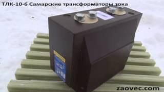 ТЛК-10 Самарские трансформаторы тока. Поставки.avi(, 2013-01-30T10:05:04.000Z)