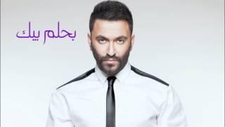 Karim Mohsen - Bahlam Bek | كريم محسن - بحلم بيك