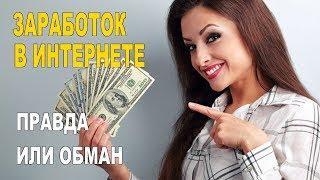 Видео = Как можно зарабатывать деньги в интернете