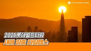 2021년 신축년 반갑🐮! 🌄롯데월드타워 새해 일출🌅 타입랩스 보고 🐮원을 말해봐🧡