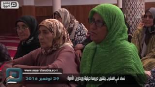مصر العربية | نساء في المغرب يلقين دروسًا دينية ويحاربن الأمية