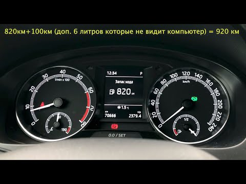 Skoda Rapid 1.6AT расход топлива. Запас хода 920 км!